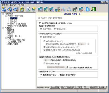 InfoCage PC検疫