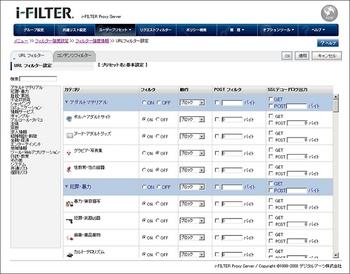 デジタルアーツの企業向けウェブフィルタリングソフト「i-FILTER Ver.7」