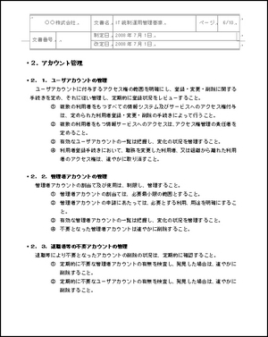 IT統制運用報告書セットサンプル
