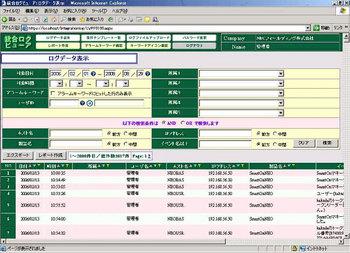 NECフィールディングSaaS型ログ管理サービス