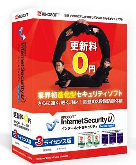 Kingsoft Internet Security U Service Pack 1