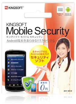 KINGSOFT Mobile Security