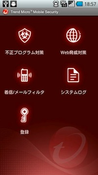 Trend Micro Mobile Security 7.0