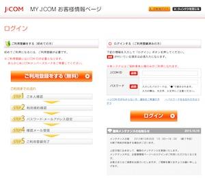 ページ マイ j com